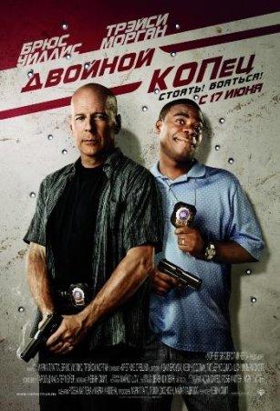 Двойной КОПец / Cop Out (2010) DVDRip