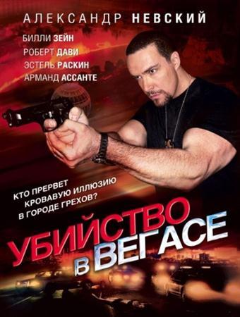 Убийство в Вегасе / Magic Man (2009) DVDRip