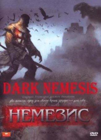Немезис / Dark Nemesis (2010) DVDRip