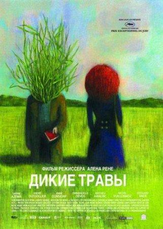 Дикие травы / Les herbes folles (2009) DVDRip