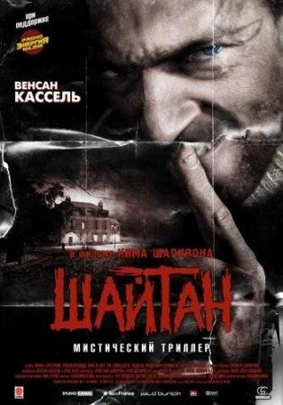 Шайтан / Sheitan (2009) DVDRip/1400