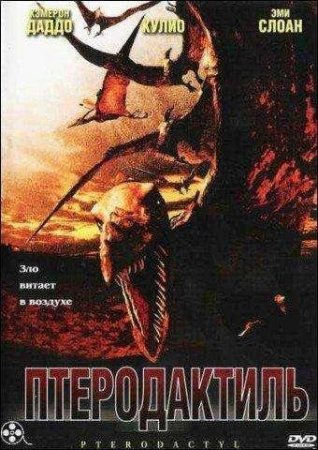 Птеродактиль / Pterodactyl (2005) DVDRip
