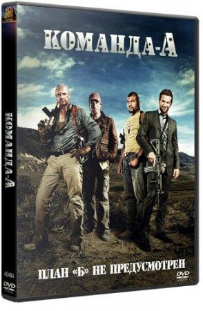 Команда «А» / The A-Team (2010/DVD5)