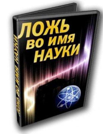 Ложь во имя науки (2010) DVDRip
