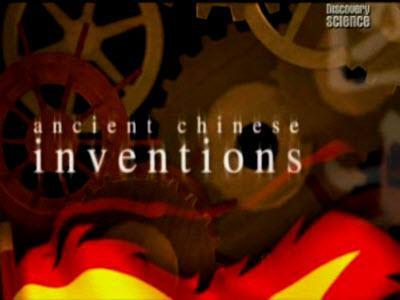 Изобретения древнего Kитая. Discovery. Robert Erickson. 2005 TVRip
