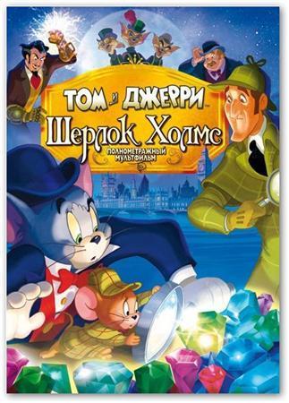 Том и Джерри Знакомьтесь Шерлок Холмс / Tom & Jerry Meet Sherlock Holmes (2010) DVDRip