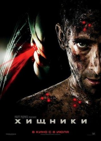 Хищники / Predators (2010) DVDRip