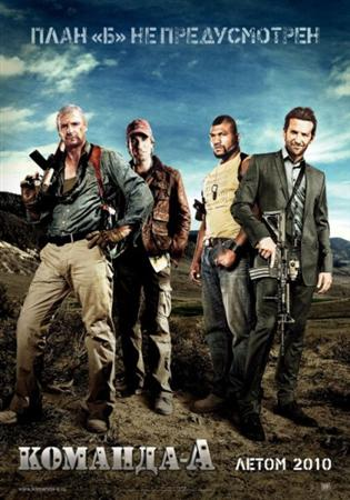 Команда «А» / The A-Team (2010) BDRip