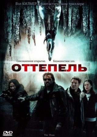Оттепель / The Thaw (2009) DVD5